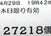 ガロレシート(4・29)②