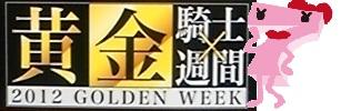 黄金騎士週間②