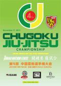 20131117chugoku_poster.png