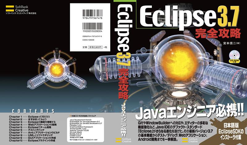装丁/テクニカル3DCGイラスト/Eclipse
