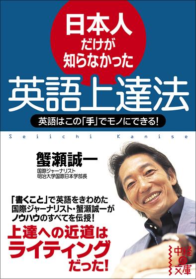 ブックデザイン/日本人だけが知らなかった英語上達法