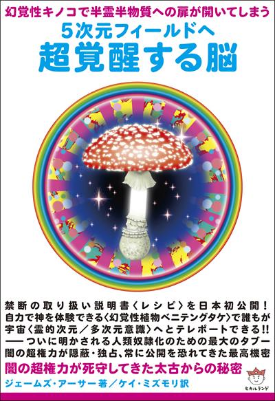 イラスト/神聖なる幻覚性植物キノコ