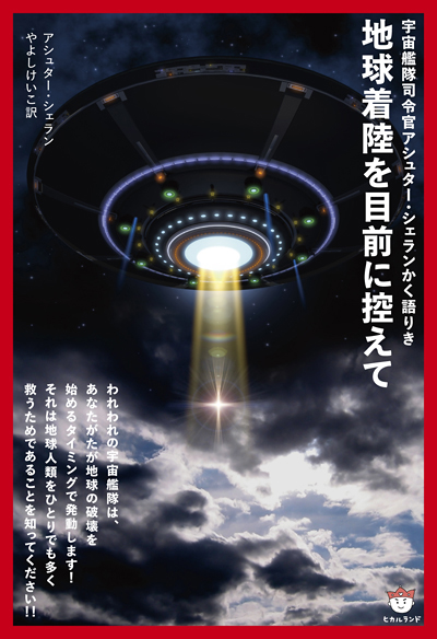 イラスト/UFO
