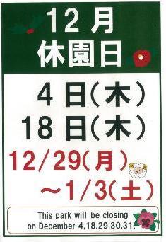 12月休園日のお知らせ
