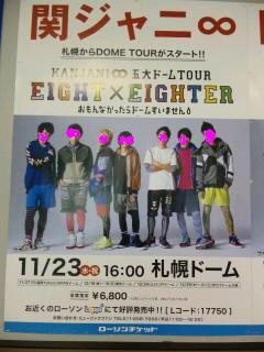 111114エイトポスター