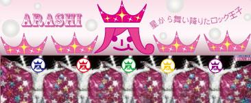 arashi_rock01.jpg