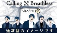 calling breathless通常盤のジャケットイメージ