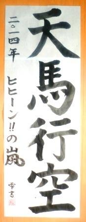 kakizome2014_01.jpg