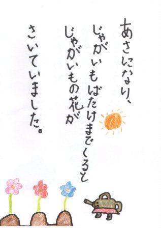 やかんくんとニジドリ (4)