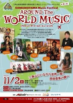 三角山放送局 アラウンド・ザ・ワールド・ミュージック