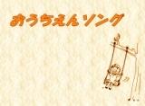 おうちえんソング-サムネイル