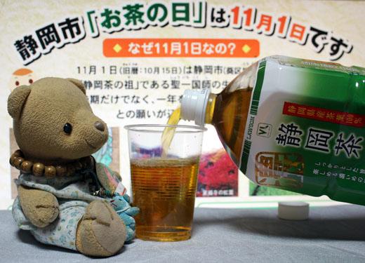 お茶を注ぐ 111101