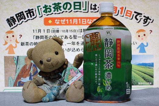静岡茶・濃いめと 111101