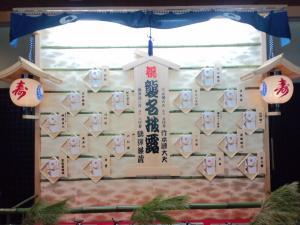 2011.05 文楽 襲名