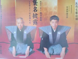 2011.05 文楽襲名披露