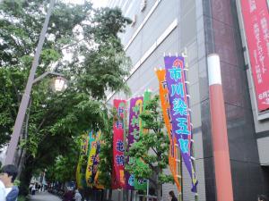 201105明治座歌舞伎幟