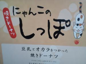 平塚にゃんこのしっぽ