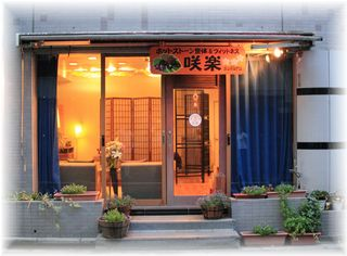 ethnic-sakura.jpg