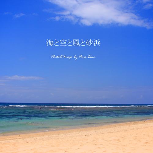 海空風砂浜