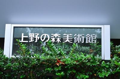 北斎展 003