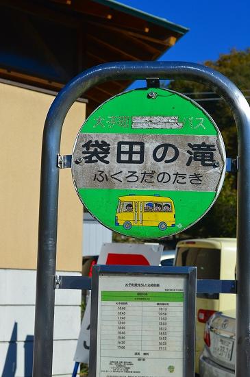 袋田の滝 097