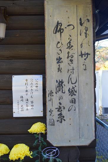袋田の滝 100