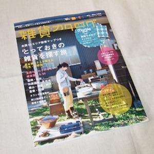 雑誌(表紙)