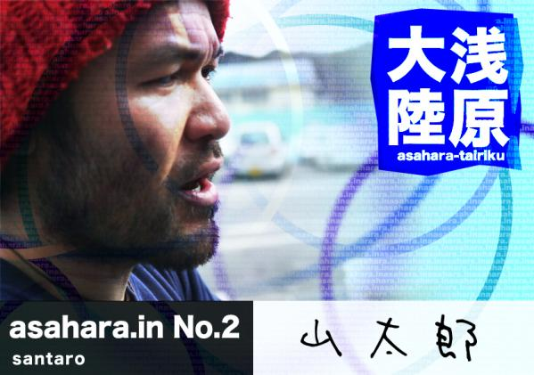 asahara-tairiku.jpg