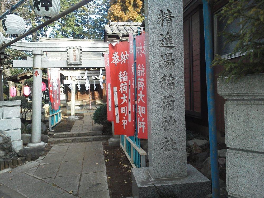 F1001255精進場稲荷神社1月3日