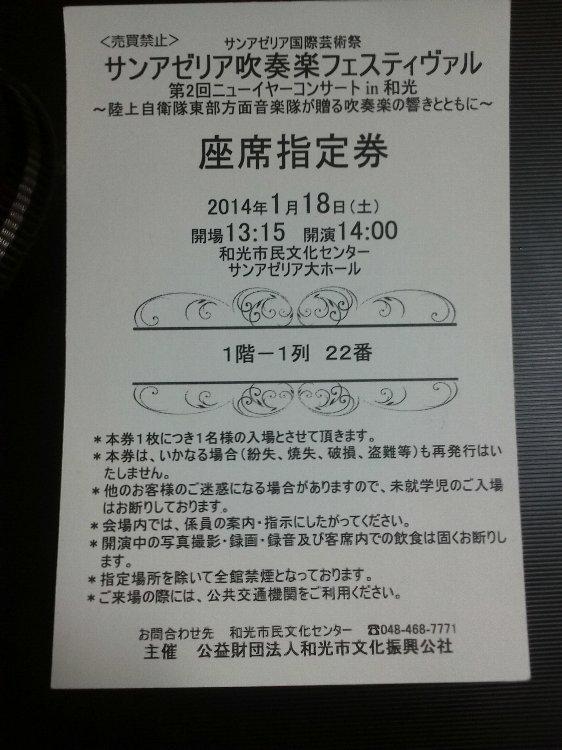 F1001247座席指定券第2回NYコンサート和光