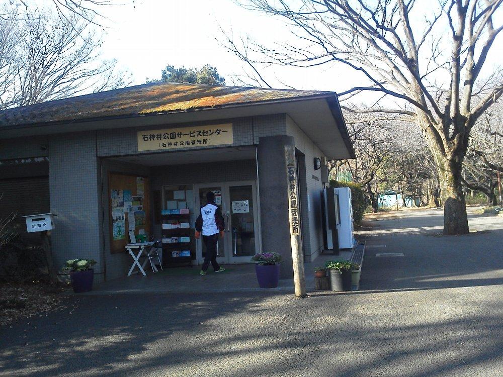 F1001359石神井公園サービスセンター