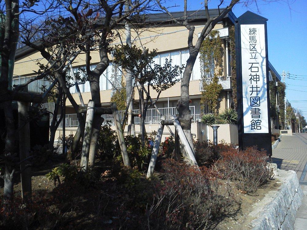 F1001376石神井公園石神井図書館