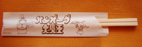 コピー ~ DSC05592