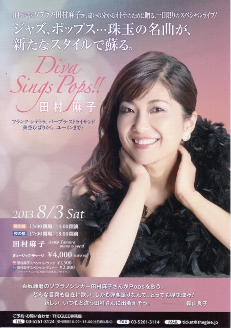 Asako pops LIVE Aug.3 2013 ura