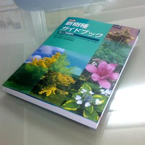 改訂版新樹種ガイドブック