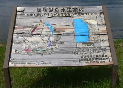 諏訪湖サイン修繕前