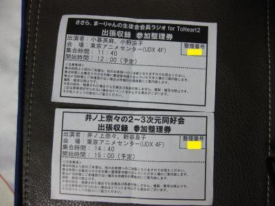 整理券×2