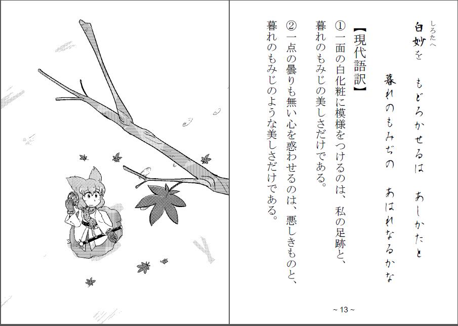 神ノ段サンプル13ページ