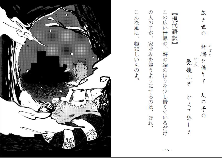 神ノ段サンプル15ページ