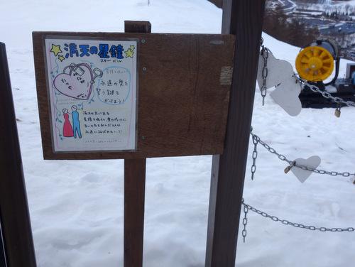 [2014軽井沢スキー2日目]p010