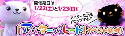 「アバターパレード」イベント開催!