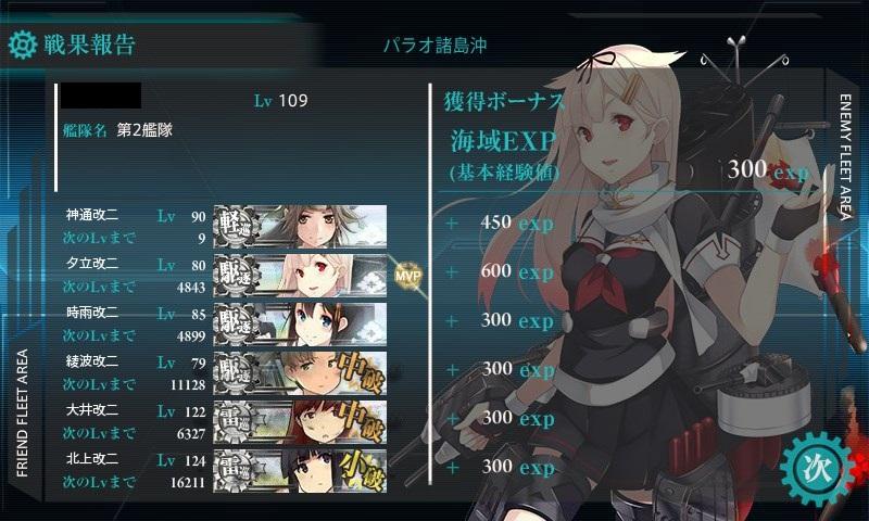 2014秋イベE4連合艦隊2