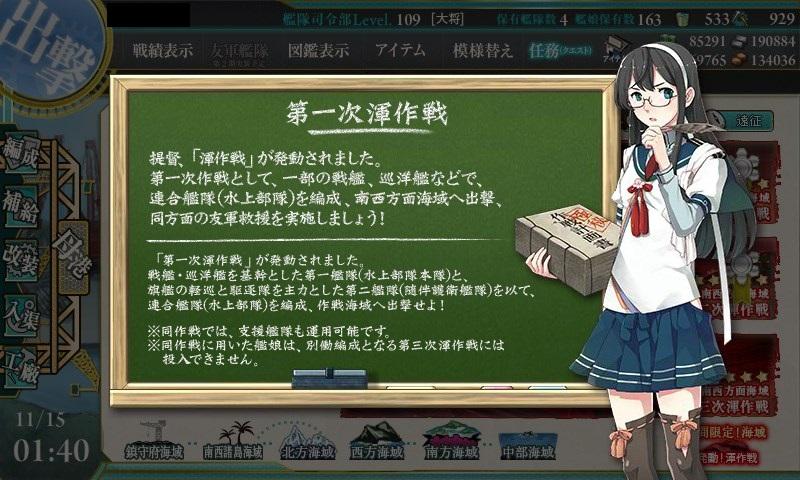 2014秋イベE1説明