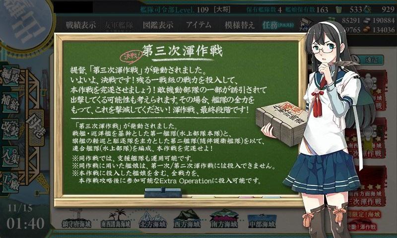 2014秋イベE3説明