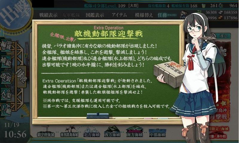 2014秋イベE4説明