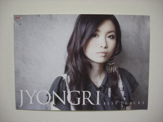 JYONGRI BEST TRACKS - クルマと...