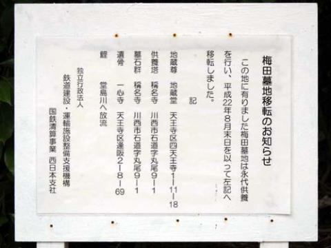 umeda_haka_017.jpg