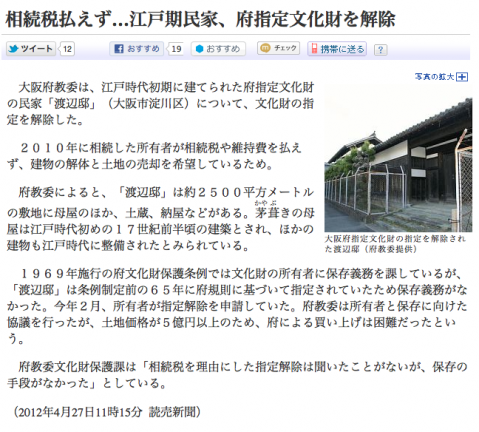 yomiuri_20120427.png