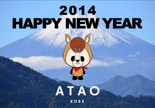 富士山ATAO2