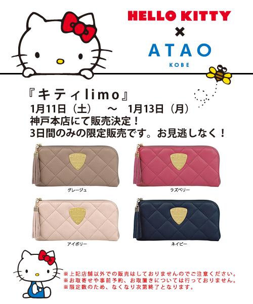 キティlimo神戸店ブログ用